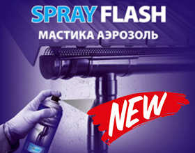 Мастика-аэрозоль Spray Flash